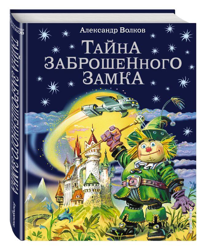 Александр Волков - Тайна заброшенного замка (ил. В. Канивца) (#6) обложка книги