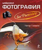 Газаров А.Ю. - Цифровая фотография без Photoshop' обложка книги