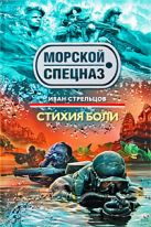 Стрельцов И.З. - Стихия боли: роман' обложка книги