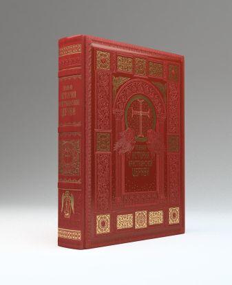 Бахметева А.Н. - Полная история Христианской Церкви обложка книги