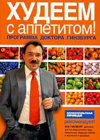 Худеем с аппетитом!: программа доктора Гинзбурга (условно) Гинзбург М.М.