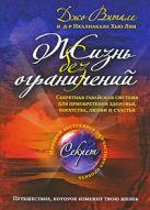 Витале Дж., Хью Лин И. - Жизнь без ограничений: секретная гавайская система приобретения здоровья, богатства, любви и счастья' обложка книги