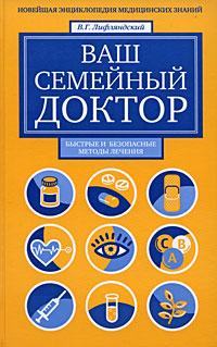 Ваш семейный доктор. Новейшая энциклопедия медицинских знаний - фото 1