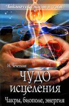 Чечеткин Н.А. - Чудо исцеления. Чакры, биополе, энергия' обложка книги