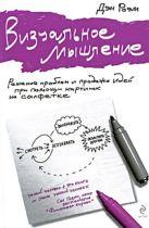 Роэм Д. - Визуальное мышление. Решение проблем и продажа идей при помощи картинок на салфетке' обложка книги