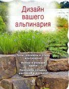 Ефимова Т. - Дизайн вашего альпинария' обложка книги