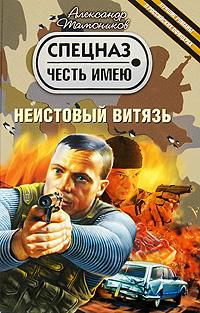 Неистовый витязь: роман Тамоников А.А.