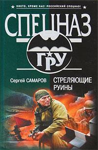 Стреляющие руины: роман Самаров С.В.