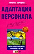 Володина Н.А. - Адаптация персонала: российский опыт построения комплексной системы' обложка книги