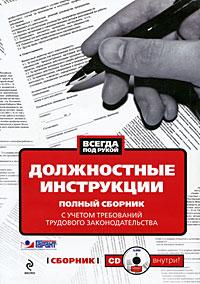 Должностные инструкции. Полный сборник с учетом требований трудового законодательства. (+CD)