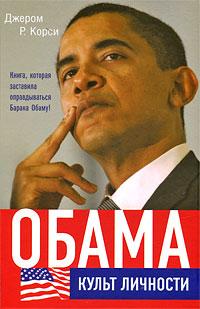 Обама. Культ личности Джером Р.К.