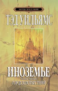 Иноземье. Книга первая: Город золотых теней