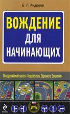 Андреев Б.Л. - Вождение для начинающих' обложка книги