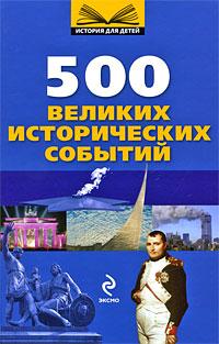 10+ 500 великих исторических событий