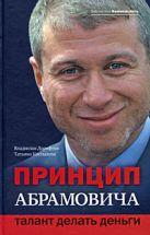 Дорофеев В., Костылева Т. - Принцип Абрамовича. Талант делать деньги' обложка книги
