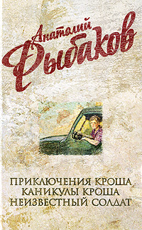 Приключения Кроша; Каникулы Кроша; Неизвестный солдат Рыбаков А.Н.
