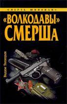 Телицын В.Л. - Волкодавы СМЕРШа' обложка книги