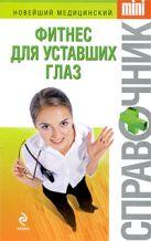 Зяблицева М.А. - Фитнес для уставших глаз' обложка книги
