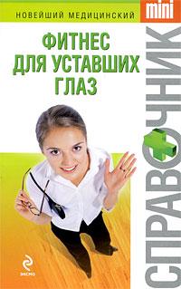 Фитнес для уставших глаз Зяблицева М.А.