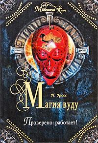 Магический ключ (обложка)