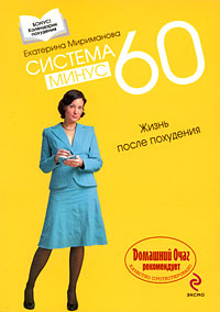 Система минус 60: Жизнь после похудения
