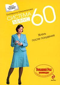 Система минус 60: Жизнь после похудения Мириманова Е.В.