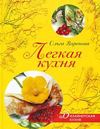 Легкая кухня Воронова О.В.