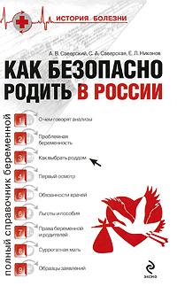 Саверский А.В.,Саверская С.А., Никонов Е.Л. - Как безопасно родить в России обложка книги