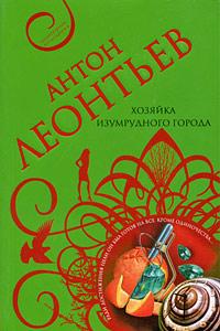 Хозяйка Изумрудного города: роман