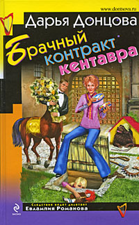 Брачный контракт кентавра: роман Донцова Д.А.