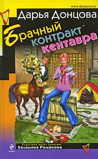 Донцова Д.А. - Брачный контракт кентавра: роман обложка книги