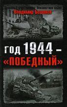 Бешанов В.В. - Год 1944 - победный' обложка книги