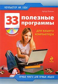 33 полезные программы для вашего компьютера. (+CD)