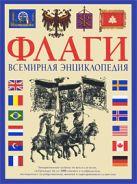 Флаги. Всемирная энциклопедия