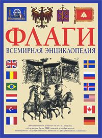 Флаги. Всемирная энциклопедия Знамиеровский А.
