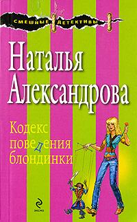 Кодекс поведения блондинки: роман Александрова Н.Н.