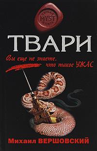 Твари: роман Вершовский М.Г.