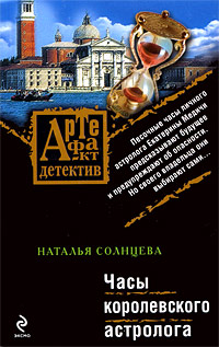 Часы королевского астролога: роман Солнцева Н.А.