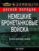 Бишоп К. - Немецкие бронетанковые войска Второй мировой войны' обложка книги