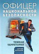 Кулаков С.Ф. - Темная территория: роман' обложка книги