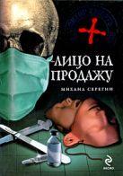 Серегин М.Г. - Лицо на продажу: роман' обложка книги