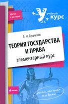 Лушников А.М. - Теория государства и права: элементарный курс' обложка книги