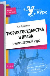 Теория государства и права: элементарный курс