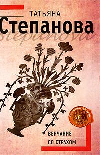 Венчание со страхом: роман Степанова Т.Ю.