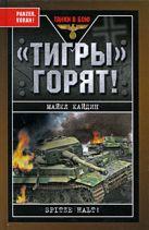 Кайдин М. - Тигры горят!' обложка книги
