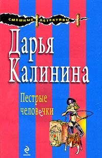 Пестрые человечки: роман Калинина Д.А.