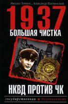 Тумшис М.А. , Папчинский А.А. - 1937. Большая чистка. НКВД против ЧК' обложка книги