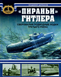 """Пираньи"""" Гитлера. Сверхмалые подводные лодки Третьего Рейха - фото 1"""
