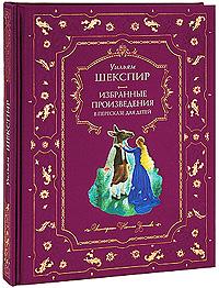 Избранные произведения в пересказе для детей Шекспир У.