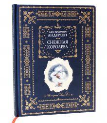 Снежная королева (ил. Н. Гольц)